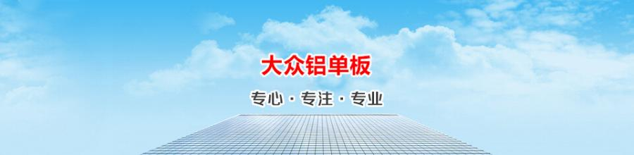 为什么要选择郑州大众幕墙铝单板厂家?